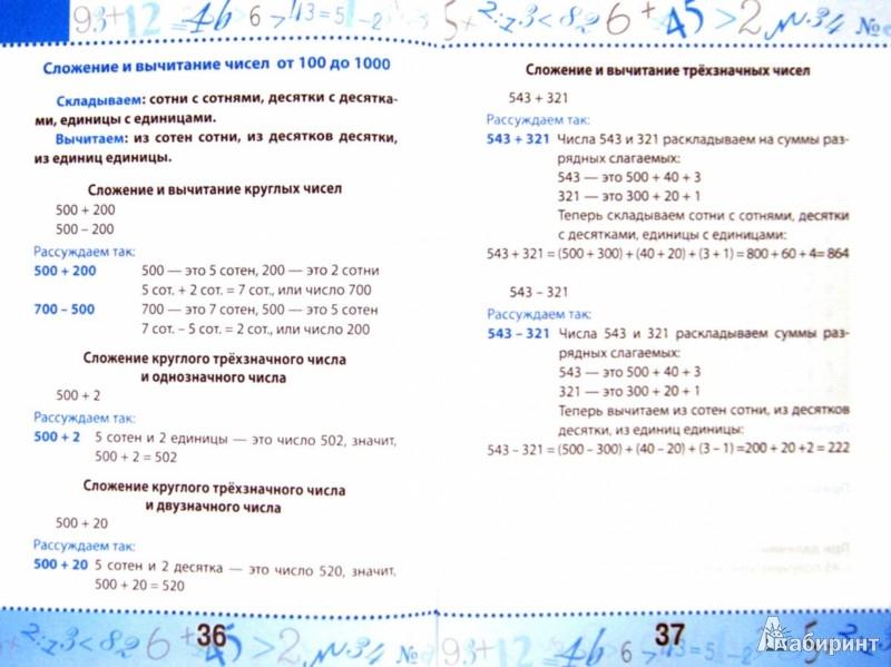 Иллюстрация 1 из 8 для Все правила математики для начальной школы - Эмма Матекина | Лабиринт - книги. Источник: Лабиринт