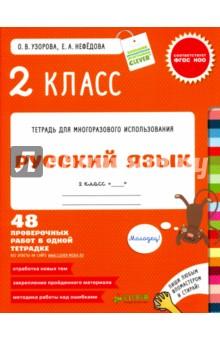 Русский язык. 2 класс. 48 проверочных работ в одной тетрадке. ФГОС