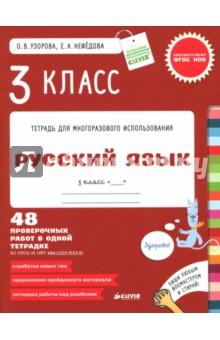 Русский язык. 3 класс. Контрольные работы. 48 проверочных работ в одной тетрадке. ФГОС