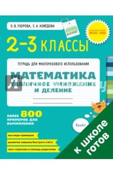 Математика. 2-3 классы. Табличное умножение и деление. Более 800 примеров для вычисления. ФГОС
