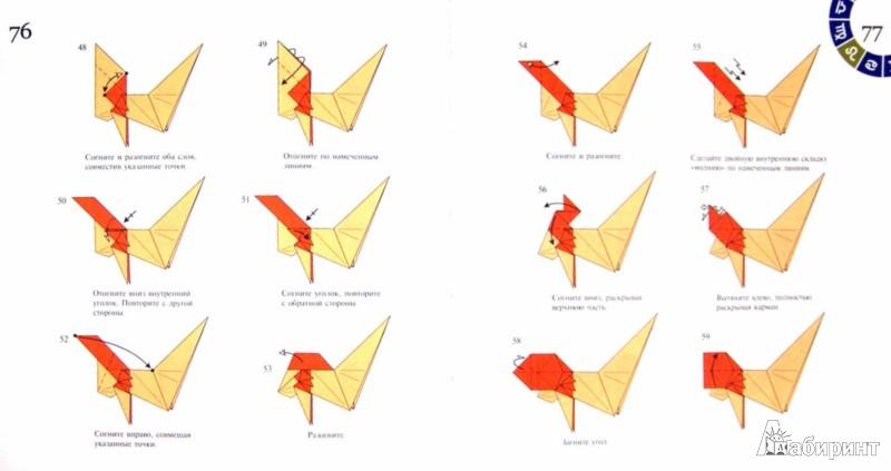 Иллюстрация 1 из 16 для Оригами. Знаки зодиака - Сергей Ярцев | Лабиринт - книги. Источник: Лабиринт
