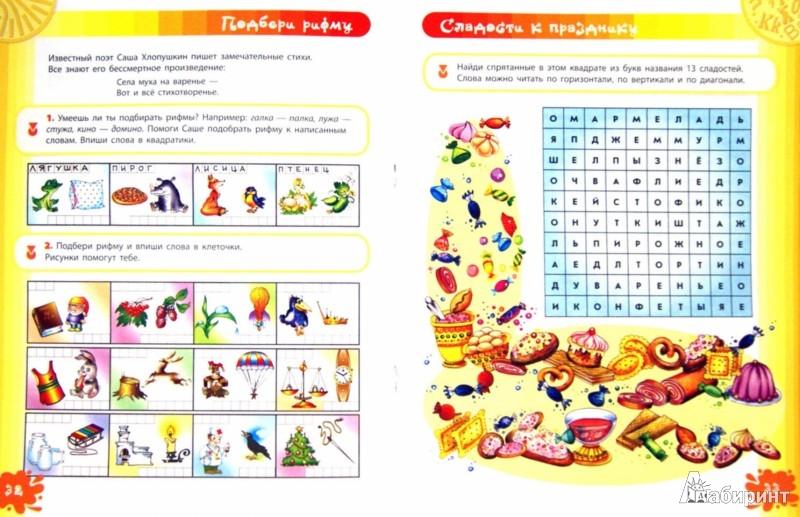 Иллюстрация 1 из 6 для Развиваем мышление. В мире слов и букв - Гордиенко, Гордиенко | Лабиринт - книги. Источник: Лабиринт