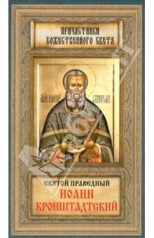 Святой Праведный Иоанн Кронштадтский книга об отце и его времени