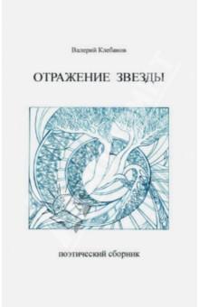 Клебанов Валерий » Отражение звезды. Стихотворения
