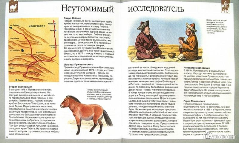Иллюстрация 1 из 26 для Русские путешественники - Владимир Малов | Лабиринт - книги. Источник: Лабиринт