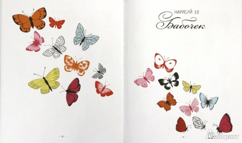Иллюстрация 1 из 43 для 20 способов нарисовать дерево и другие 44 чуда природы - Элоиз Ренуф | Лабиринт - книги. Источник: Лабиринт