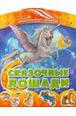 Авторская группа МАГ Сказочные лошади