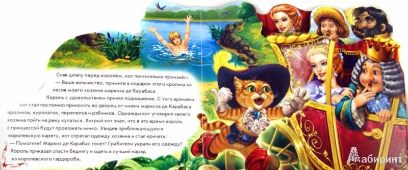 Иллюстрация 1 из 12 для Кот в сапогах - Шарль Перро | Лабиринт - книги. Источник: Лабиринт
