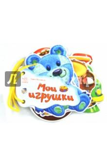 Мои игрушки игрушки для детей