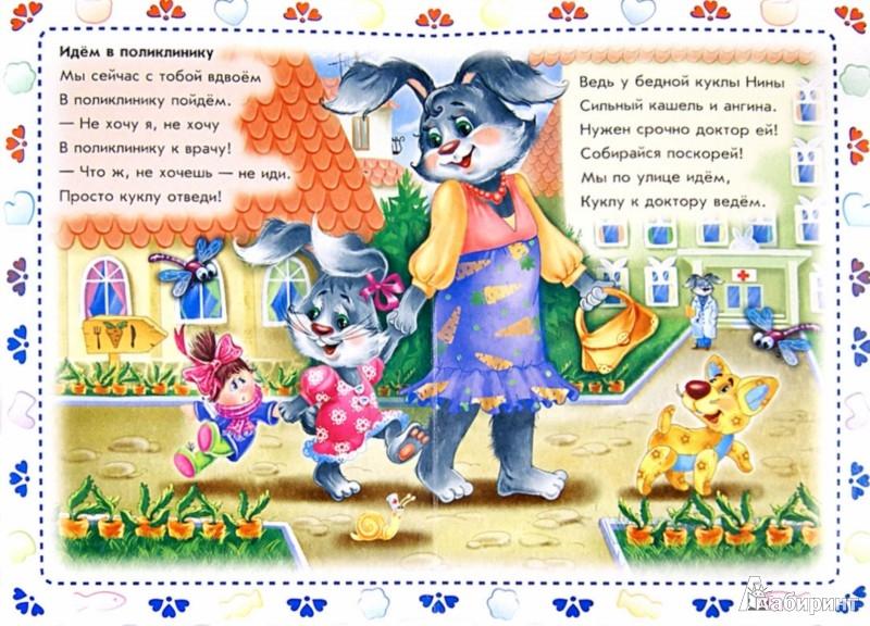 Иллюстрация 1 из 6 для Не плачем! - Ирина Солнышко   Лабиринт - книги. Источник: Лабиринт