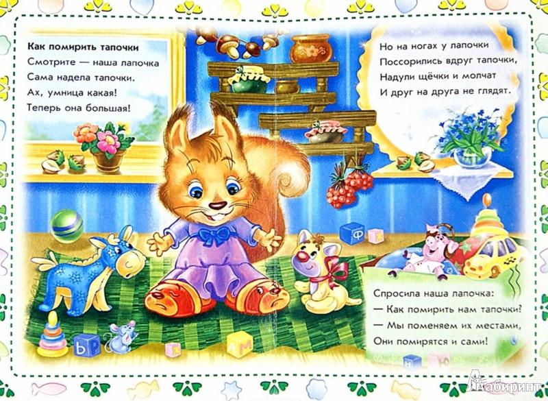 Иллюстрация 1 из 12 для Одеваемся! - Ирина Солнышко | Лабиринт - книги. Источник: Лабиринт