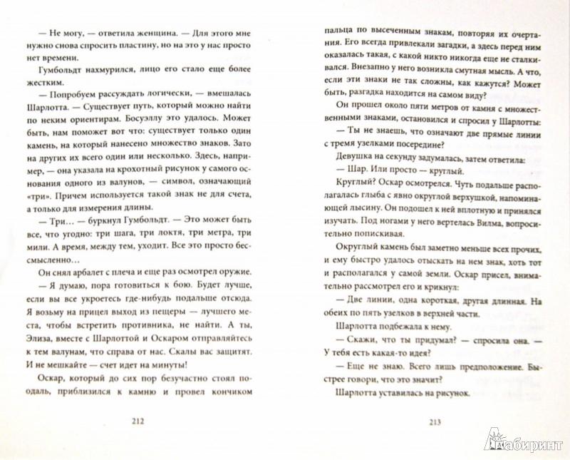 Иллюстрация 1 из 28 для Хроники искателей миров. Город заклинателей дождя - Томас Тимайер | Лабиринт - книги. Источник: Лабиринт