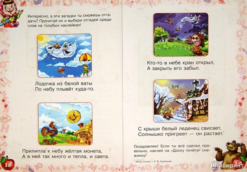 Иллюстрация 1 из 5 для Первые тексты - Солнышко, Квитка, Меламед, Курмашев, Авторская | Лабиринт - книги. Источник: Лабиринт