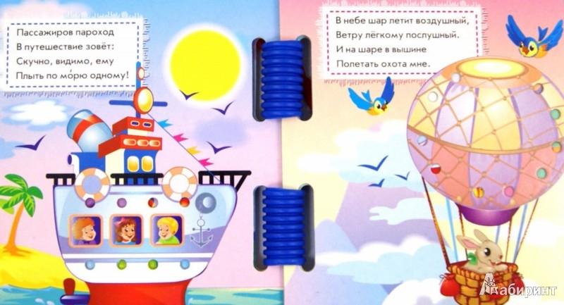 Иллюстрация 1 из 8 для Мой транспорт - Ирина Солнышко | Лабиринт - игрушки. Источник: Лабиринт
