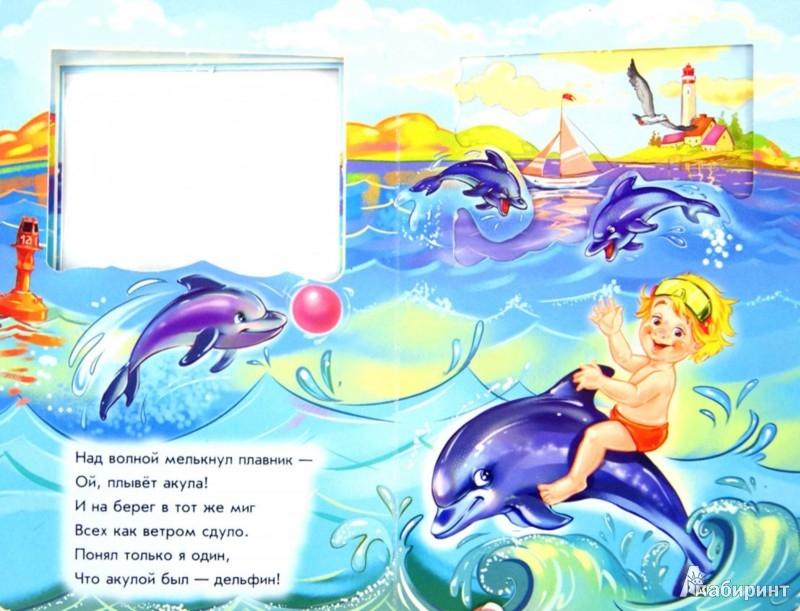 Иллюстрация 1 из 12 для Я и море - Геннадий Меламед | Лабиринт - книги. Источник: Лабиринт