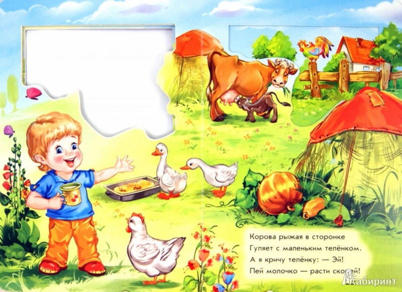 Иллюстрация 1 из 9 для Я на даче - Геннадий Меламед | Лабиринт - книги. Источник: Лабиринт