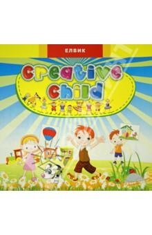 Creative child. Выпуск 2