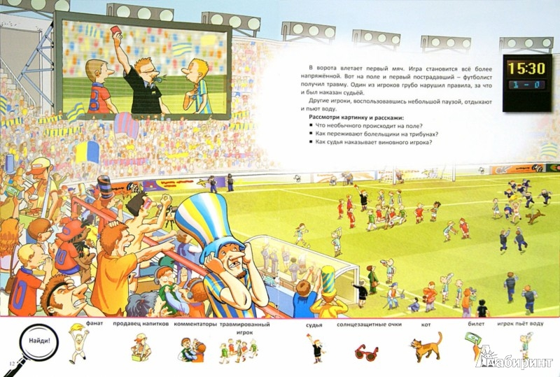 Иллюстрация 1 из 15 для На футбольном стадионе - Оливия Брукс   Лабиринт - книги. Источник: Лабиринт