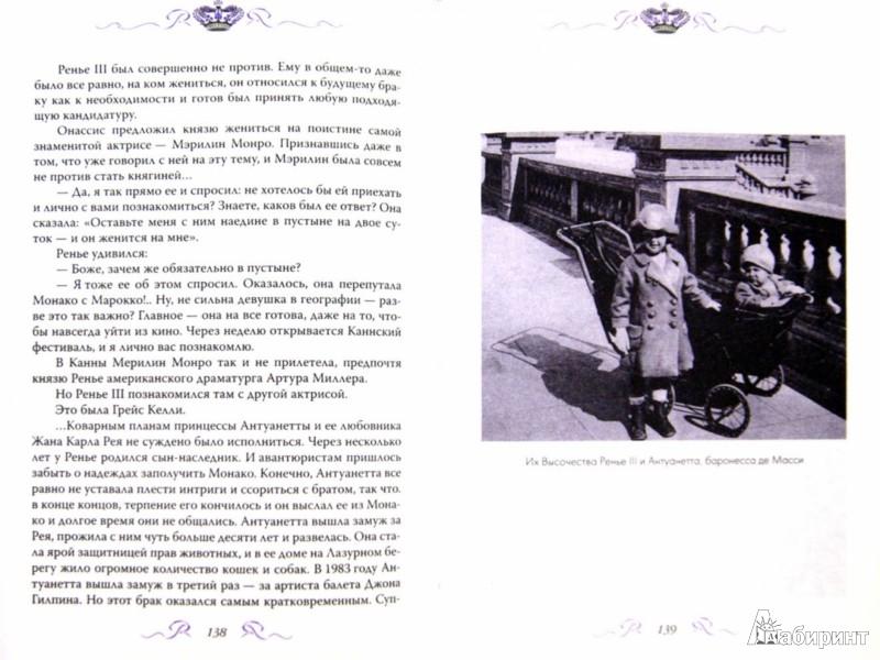 Иллюстрация 1 из 12 для Грейс Келли. Как стать принцессой… - Елена Таничева   Лабиринт - книги. Источник: Лабиринт