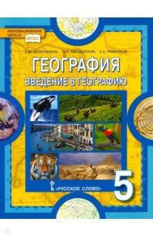 Скачать учебник по географии 10 класс домогацких часть 2.