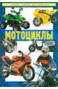 Родионов Игорь Владимирович Мотоциклы