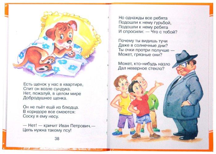 Иллюстрация 1 из 15 для Мне теперь не до игрушек - Агния Барто | Лабиринт - книги. Источник: Лабиринт