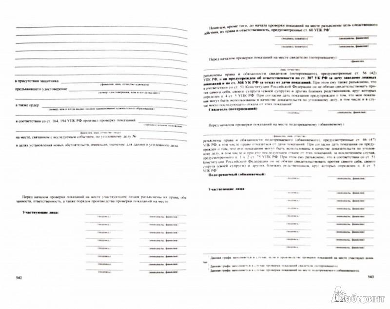 Иллюстрация 1 из 5 для Унифицированные формы процессуальных документов уголовного судопроизводства (+CD) - Коротков, Тимофеев, Синицын | Лабиринт - книги. Источник: Лабиринт
