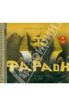 Фараон (2CDmp3)