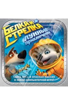 Белка и Стрелка. Лунные приключения (DVD)