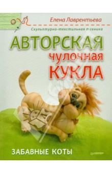 Авторская чулочная кукла. Забавные коты чартер для всех