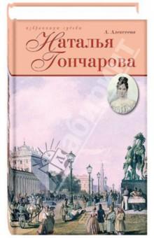 Наталья Гончарова: Неразгаданная Натали