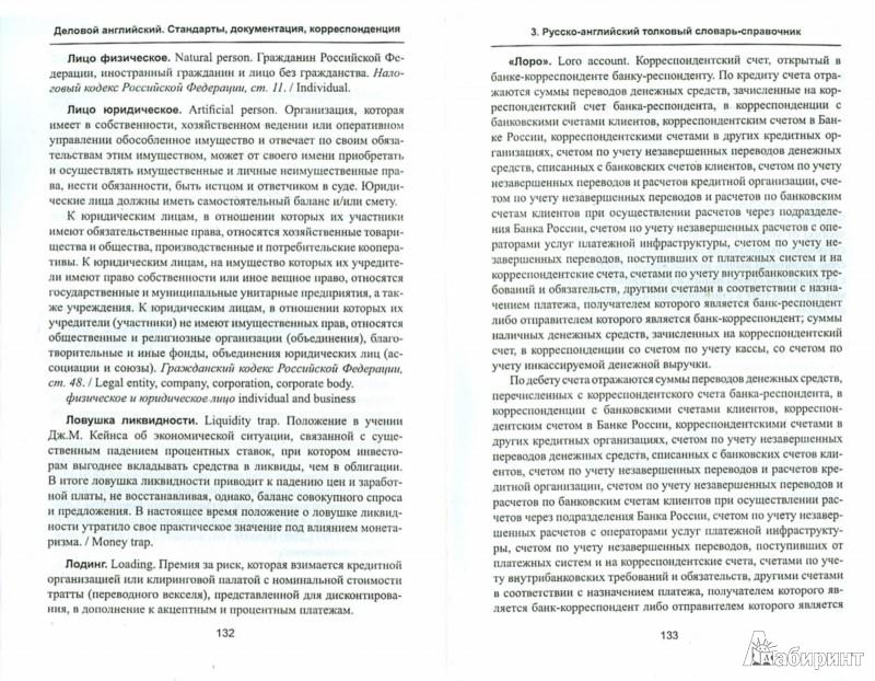 Иллюстрация 1 из 7 для Деловой английский: стандарты, документация - Сергей Бердышев | Лабиринт - книги. Источник: Лабиринт