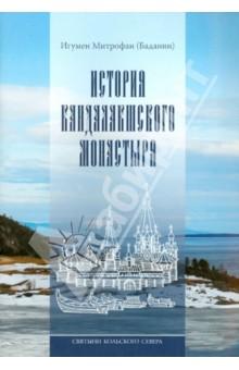Святыни Кольского Севера. Книга III. История Кандалакшского монастыря