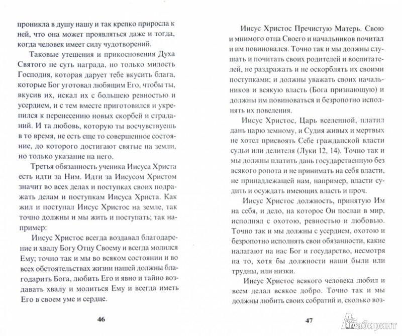 Иллюстрация 1 из 4 для Указание пути в Царствие Небесное - Святитель Иннокентий Московский (Вениаминов) | Лабиринт - книги. Источник: Лабиринт
