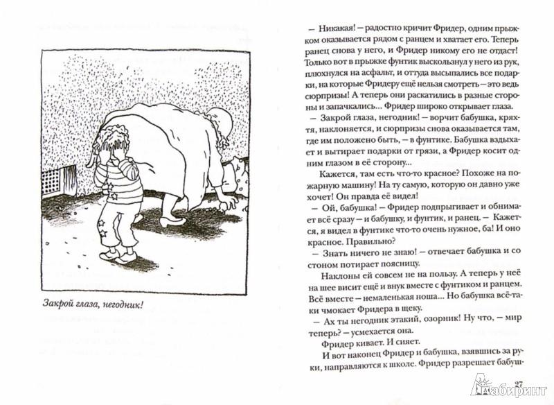 Иллюстрация 1 из 13 для В школу! - кричат бабушка и Фридер - Гудрун Мебс | Лабиринт - книги. Источник: Лабиринт