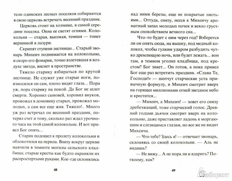 Иллюстрация 1 из 3 для Старый звонарь. Пасхальные рассказы | Лабиринт - книги. Источник: Лабиринт