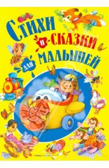 Купить Стихи и сказки для малышей, Русич, Сказки и истории для малышей