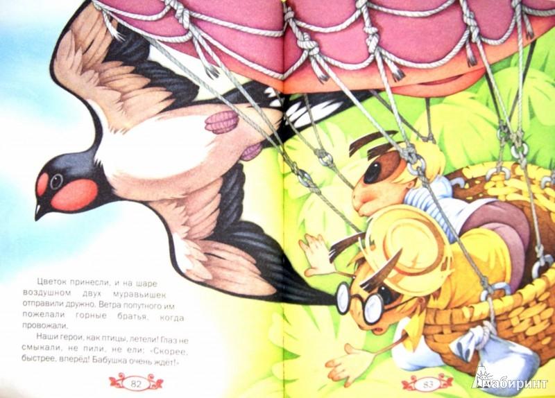Иллюстрация 1 из 34 для Стихи и сказки для малышей | Лабиринт - книги. Источник: Лабиринт