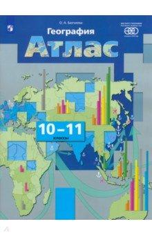 География. Экономическая и социальная география мира. 10-11 классы. Атлас. ФГОС география 10 11 классы атлас