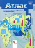 География. Экономическая и социальная география мира. 10-11 классы. Атлас. ФГОС