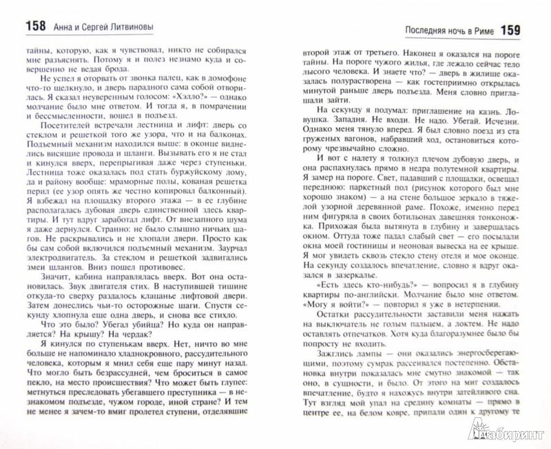 Иллюстрация 1 из 24 для Весенний детектив - Донцова, Романова, Гармаш-Роффе | Лабиринт - книги. Источник: Лабиринт