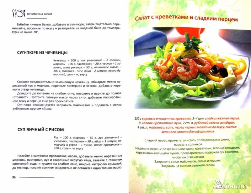 Иллюстрация 1 из 7 для Витаминная кухня - Л. Николаев | Лабиринт - книги. Источник: Лабиринт