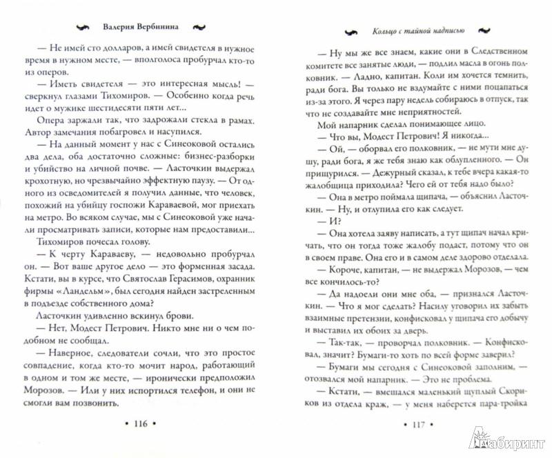 Иллюстрация 1 из 5 для Кольцо с тайной надписью - Валерия Вербинина | Лабиринт - книги. Источник: Лабиринт