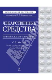 Лекарственные средства. Полный словарь-справочник 2012