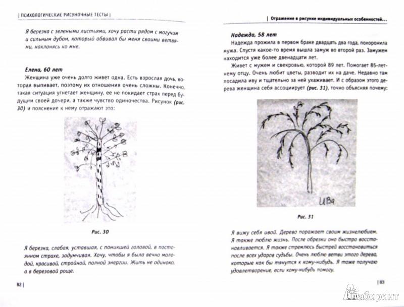 Иллюстрация 1 из 12 для Психологические рисуночные тесты для детей и взрослых - Маргарита Шевченко | Лабиринт - книги. Источник: Лабиринт