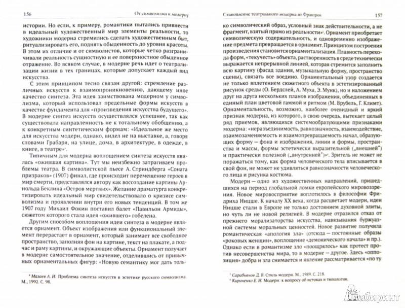 Иллюстрация 1 из 16 для Театр. Рококо. Символизм. Модерн. Постмодернизм - В. Максимов | Лабиринт - книги. Источник: Лабиринт