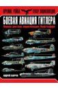 Харук Андрей Иванович Боевая авиация Гитлера. Первая цветная энциклопедия Люфтваффе
