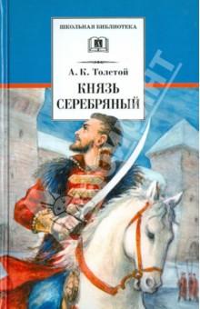 Толстой Алексей Константинович. Князь Серебряный. Повесть времен Иоанна Грозного