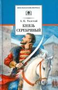 Князь Серебряный. Повесть времен Иоанна Грозного