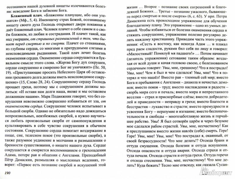 Иллюстрация 1 из 13 для Нравственное богословие - Игорь Протоиерей | Лабиринт - книги. Источник: Лабиринт